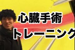 冠動脈吻合企画 松沢チャレンジャーの挑戦 最終回