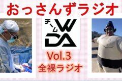 最新最古全裸ラジオ 〜おっさんずラジオvol.3〜