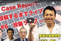 Case Reportを投稿するまでライブ vol.6