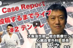 Case Reportを投稿するまでライブ vol.2