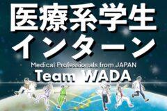 チームWADA学生インターン説明ライブします