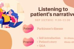 患者さんの語りを聴く