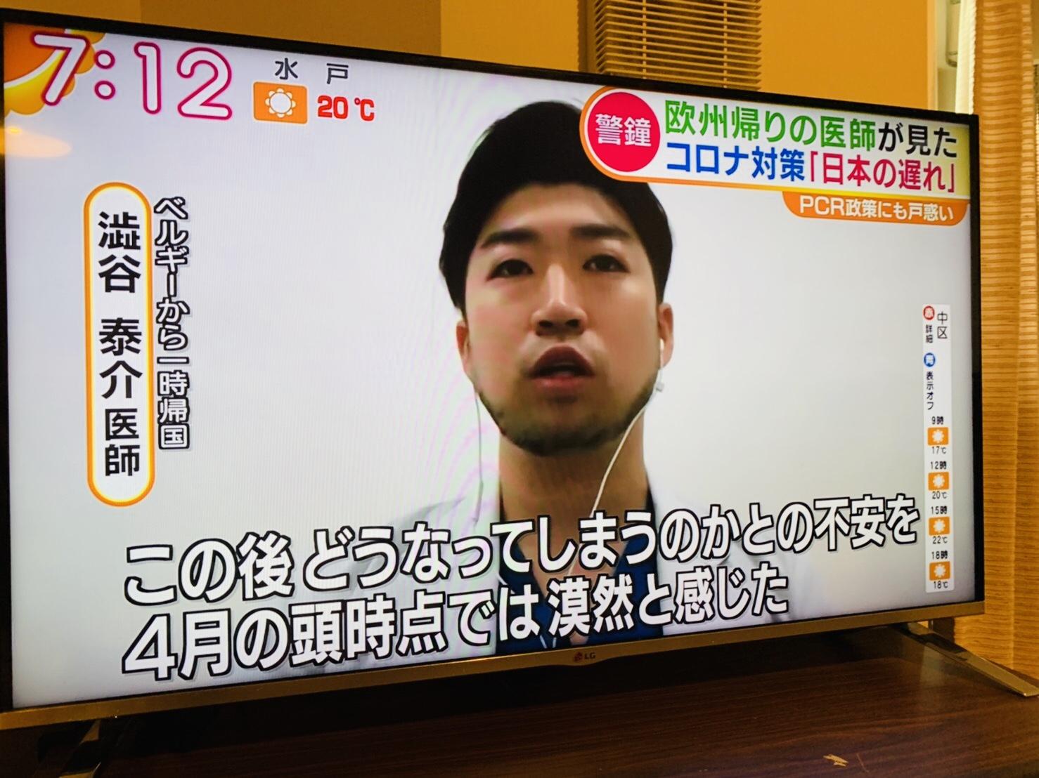 モーニング ショー 岡田 先生