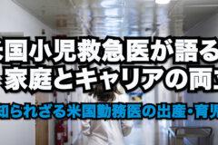 米国勤務医の出産・育児シリーズ 〜小児救急医編〜