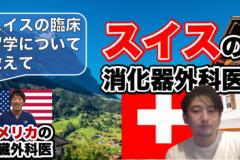 スイス行きたいな